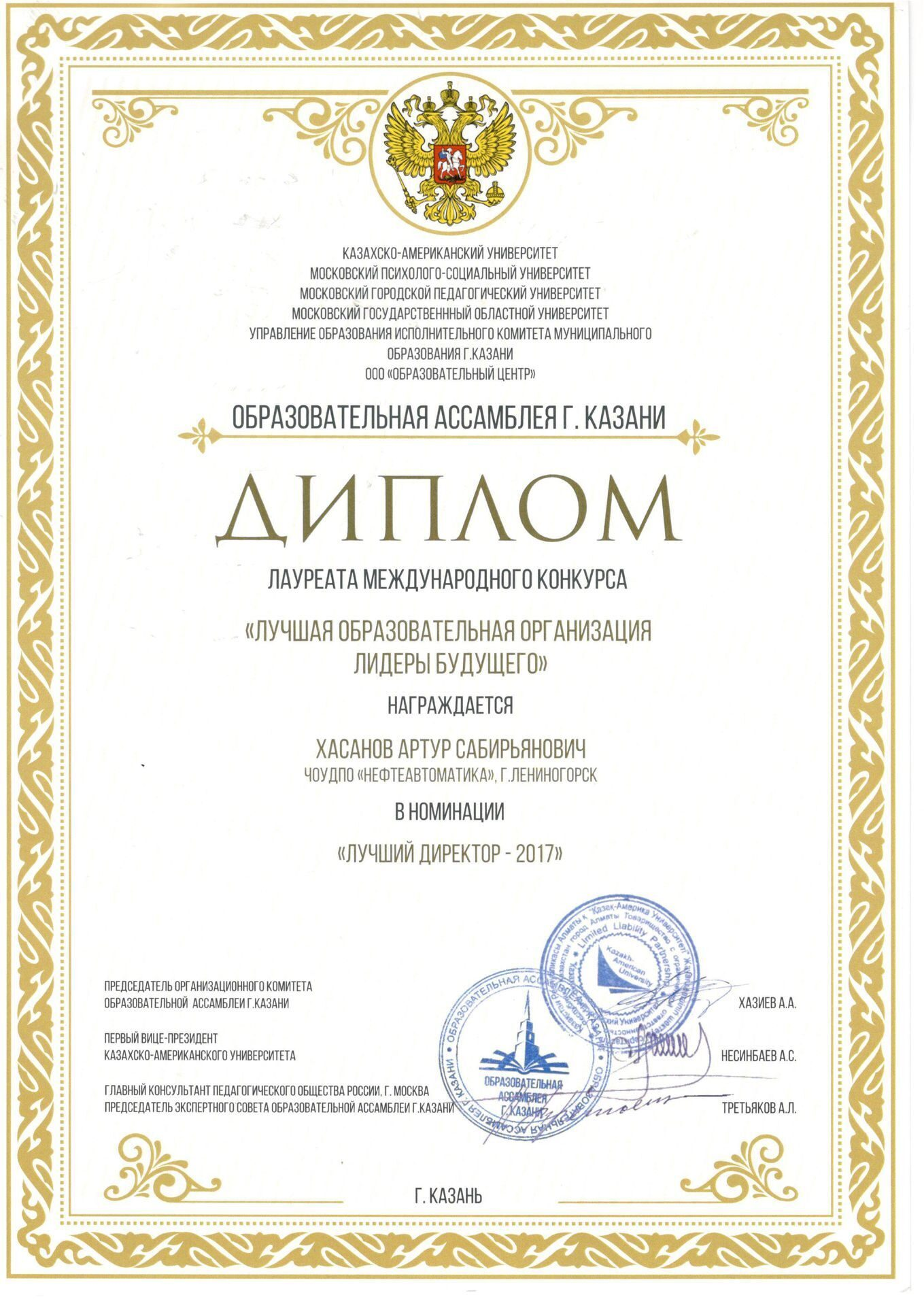 Награды Диплом лучший директор 2017